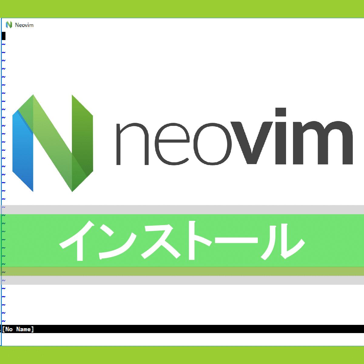 アイキャッチ:NeoVim を Windows 10 にインストールする方法
