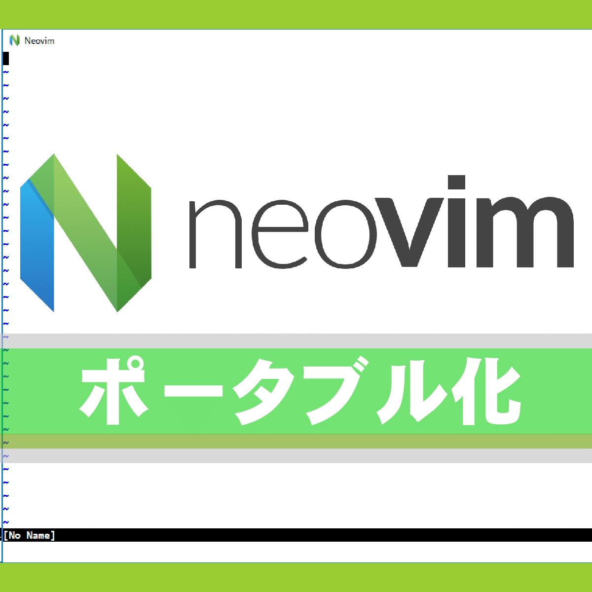 アイキャッチ:neovimをUSBメモリに入れて持ち歩くには?