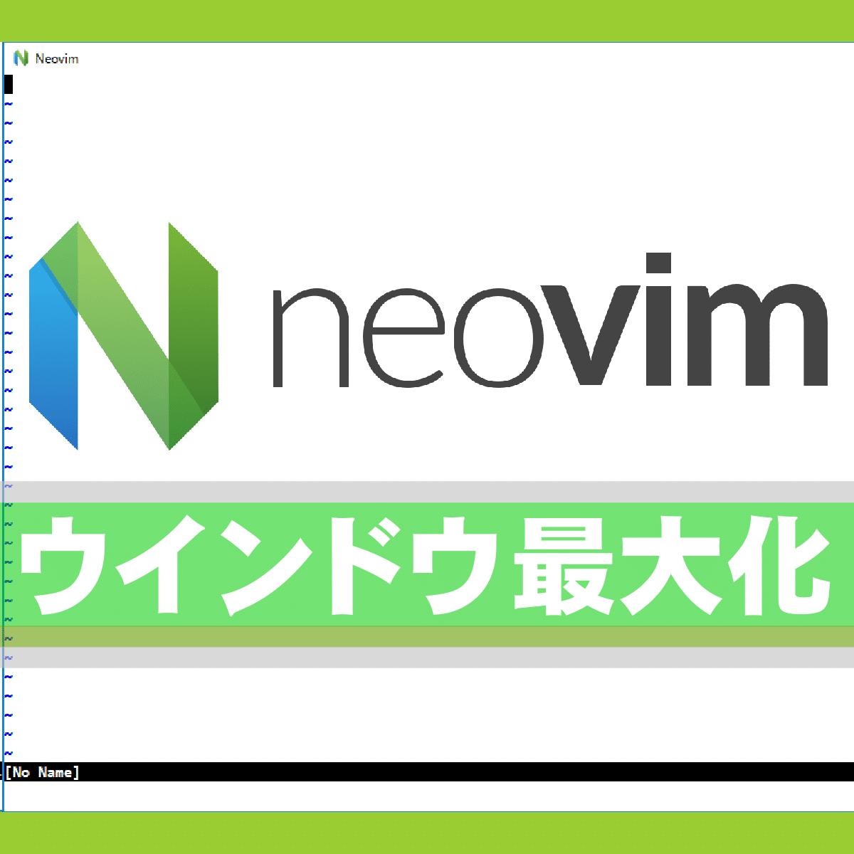 アイキャッチ:Windows 10 で neovim を最大化した状態で起動する方法は?