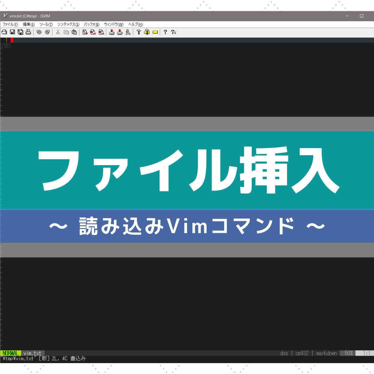 アイキャッチ:[Vim問題] ファイルを読み込んで挿入するコマンドは?