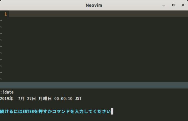 NeoVimで直接コマンド(date)を実行した結果