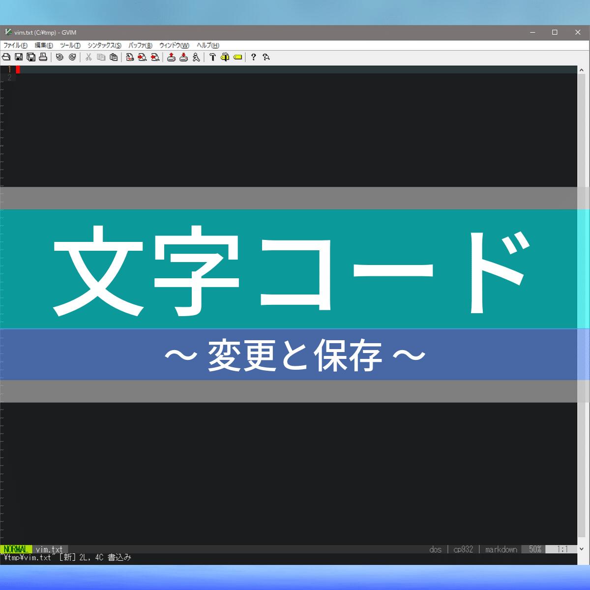 アイキャッチ:文字コードを変更して保存するコマンドは?