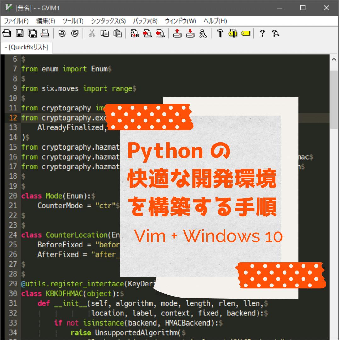 VimでPythonプログラミングを快適にするWindows環境の作り方 [gVim/Windows10編]