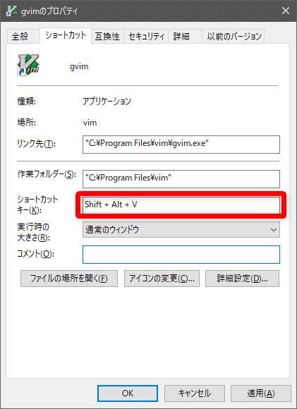 VimをWindowsのショートカットキーに登録する