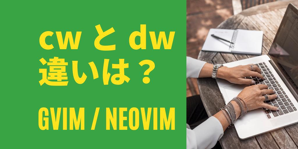 cw と dw の違いは?