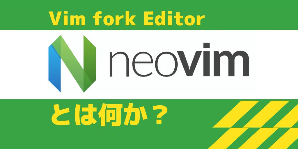 Neovimとは何か?