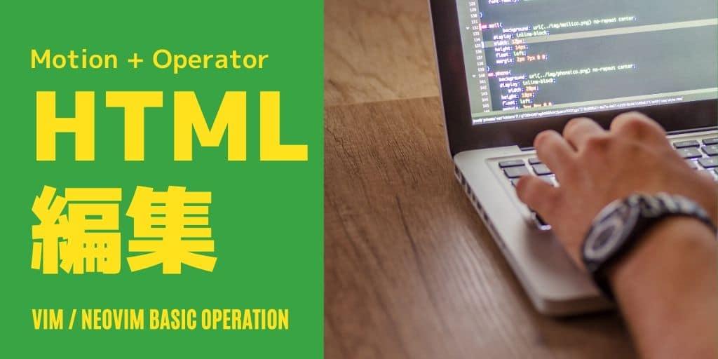 VimでHTMLタグの値を変更する