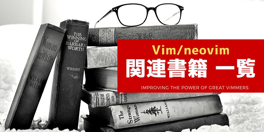 Vim / NeoVim 書籍 一覧