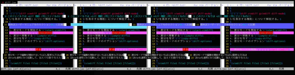 コマンドプロンプトで4ファイルを開いた vimdiff