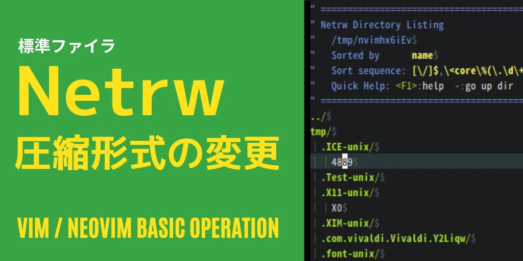 Netrwで扱うファイルの圧縮形式を変更