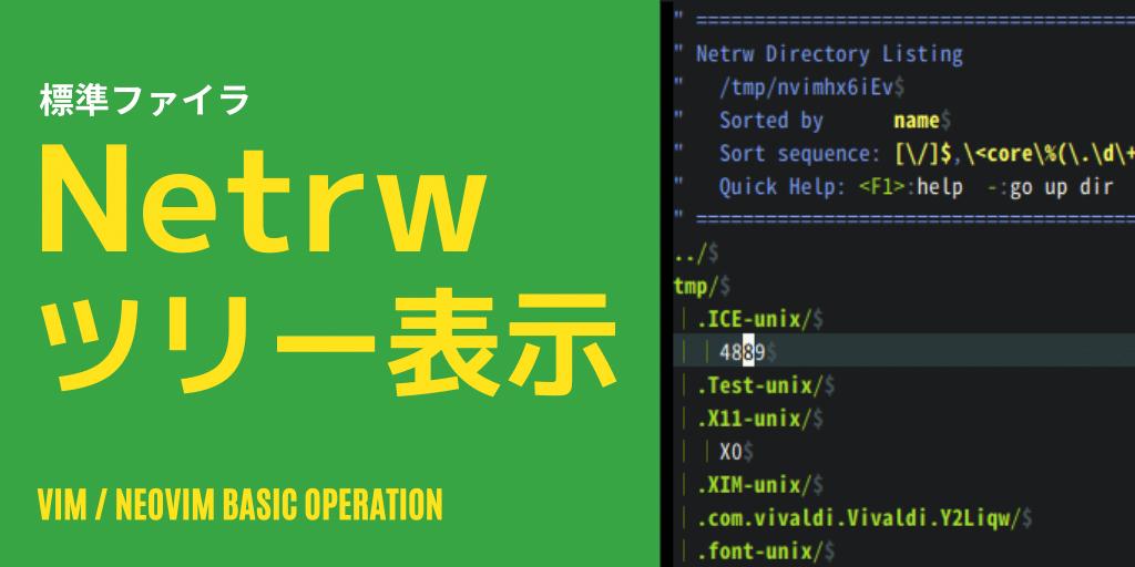 """標準ファイラ """"Netrw"""" のファイル一覧形式"""