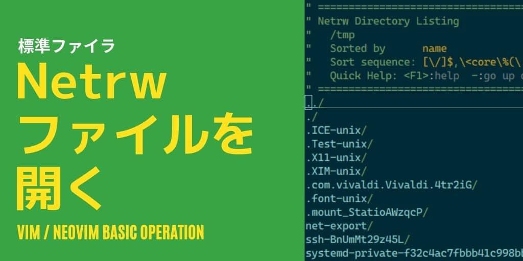 Vim / neovim でプラグインなしで使えるファイラ Netrw で「ファイルを開く方法」
