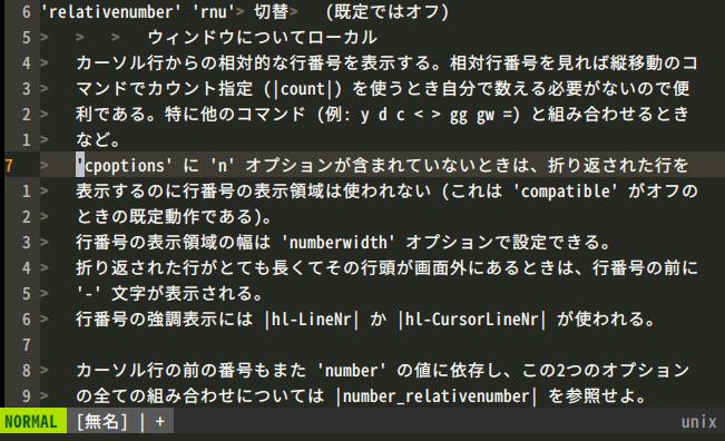カーソル行からの相対的な行番号を表示