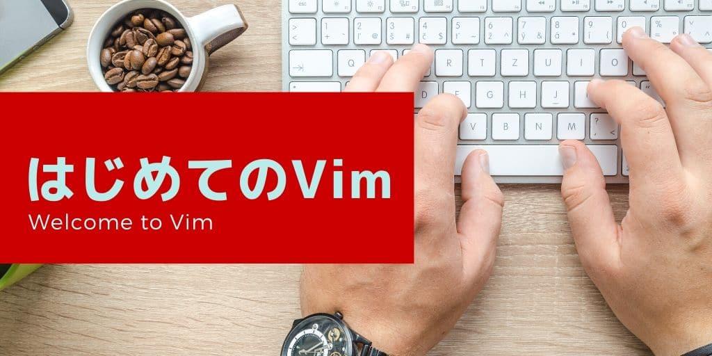 はじめてのVimの使い方