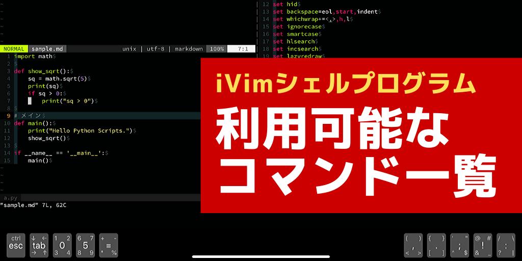 iVimで利用できるシェルコマンド一覧