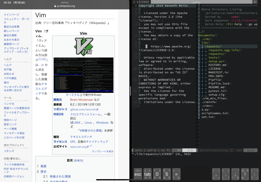 iVimでSplit View (中)