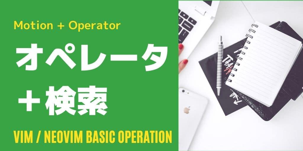 オペレータ+検索でたくさん一括編集する方法