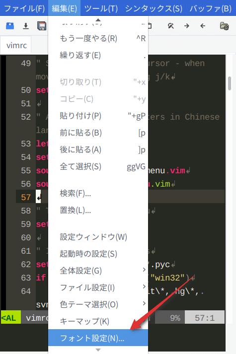 LinuxのgVimメニューからフォント設定を開く