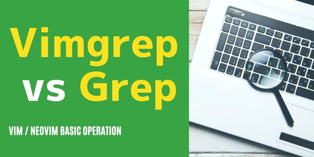 vimgrep と grep の違いとは?